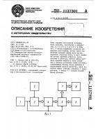Патент 1137301 Путемер