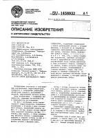 Патент 1458932 Ротор вертикального гидрогенератора