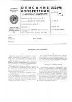 Патент 232698 Мальтийский механизм
