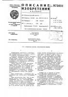 Патент 973031 Гребенная планка текстильной машины