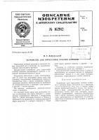 Патент 162912 Патент ссср  162912