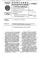Патент 779637 Скважинная штанговая насосная установка