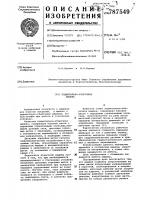 Патент 787549 Подметально-уборочная машина
