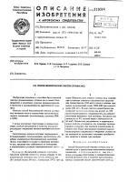 Патент 513014 Способ биологической очистки сточных вод