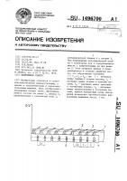 Патент 1496700 Жалюзийное решето