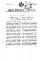 Патент 42427 Насос для глубоких колодцев, действующий сжатым воздухом
