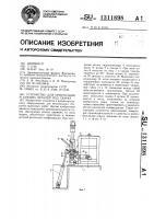 Патент 1311898 Устройство для ориентации и зажима деталей под сварку