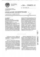 Патент 1763273 Подрессорная балка рельсового транспортного средства