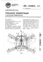 Патент 1410873 Навесная дисковая борона