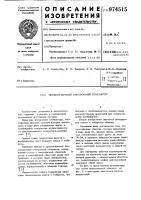 Патент 974515 Бесконтактный синхронный генератор
