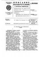 Патент 964860 Беспазовый статор электрической машины