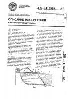 Патент 1416598 Способ строительства противофильтрационной завесы и устройство для его осуществления