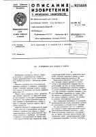 Патент 925608 Устройство для сборки и сварки