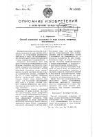 Патент 55695 Способ отделения скорлупы от ядра плодов, например, косточковых