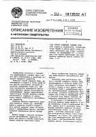 Патент 1813532 Способ смешения газовых сред