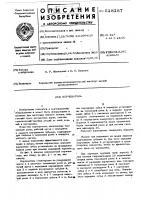 Патент 518187 Корчеватель