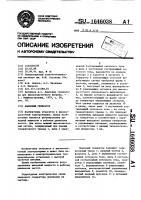 Патент 1646038 Ламповый генератор