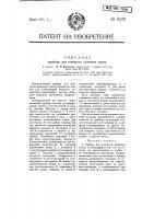 Патент 8523 Прибор для контроля дымовых газов