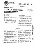 Патент 1488167 Способ изготовления облегченных двутавровых балок