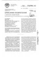 Патент 1747994 Установка для коррозионно-механических испытаний трубчатых образцов