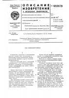 Патент 680879 Шнековый пресс