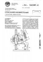 Патент 1663389 Стенд для измерения углов установки колес автомобиля