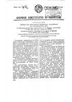 Патент 47641 Прибор для записывания пройденного автомобилем или мотоциклеткой пути