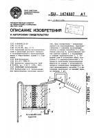 Патент 1474337 Солнечный водоподъемник