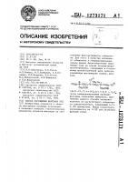 Патент 1273171 Способ обогащения железных руд
