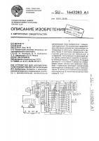 Патент 1643283 Устройство для автоматической локомотивной сигнализации