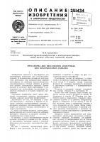 Патент 251434 Прессформа для прессования асбестовых или пластмассовых изделий