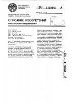 Патент 1138951 Устройство стабилизации средней частоты шумовых выбросов