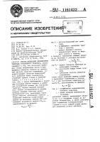 Патент 1161422 Способ испытания фрикционных тормозов гусеничного трактора