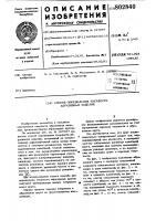 Патент 802840 Способ определения твердостиабразивных изделий