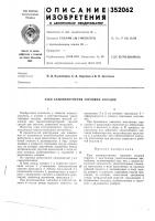 Патент 352062 Узел самоуплотнения горловин сосудов