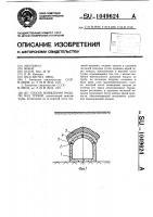 Патент 1049624 Способ возведения насыпи над трубой