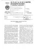 """Патент 263735 Плтеитно- -0tbxhii4cci:a>&i •''""""библиотека"""