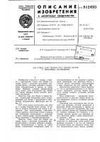 Патент 812493 Стенд для сборки под сварку балокс деталями насыщения