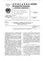 Патент 377499 Устройство для монтажа резервуаров f