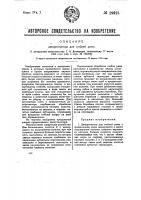 Патент 29925 Декортикатор для стеблей растений