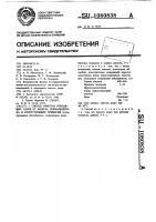 Патент 1080838 Способ очистки отходящих газов от фенола,формальдегида и сопутствующих примесей