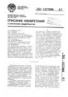 Патент 1577860 Распылитель