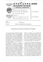 Патент 411420 Патент ссср  411420