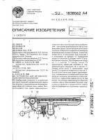 Патент 1838062 Устройство для автоматической сварки под флюсом