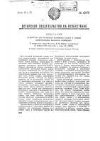 Патент 42179 Устройство для натяжения приводного ремня у осевой динамо- машины вагонного освещения