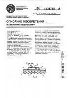 Патент 1136765 Рабочий орган измельчителя-погрузчика стебельчатых кормов
