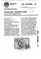 Патент 1041866 Устройство для измерения истинных углов падения геологических пластов в плановой аксонометрии