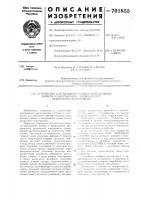 Патент 701855 Устройство для автоматического определения номера и направления движущегося рудничного электровоза