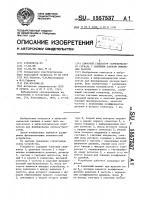 Патент 1557537 Цифровой генератор гармонического сигнала с линейным законом изменения частоты