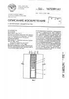 Патент 1672391 Двухкомпонентный преобразователь механических колебаний в электрический сигнал